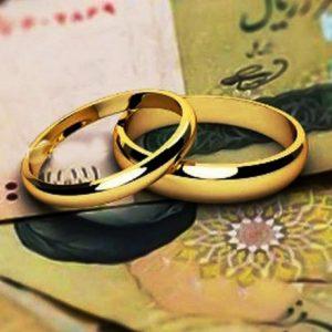 وام ازدواج 70 میلیون تومانی
